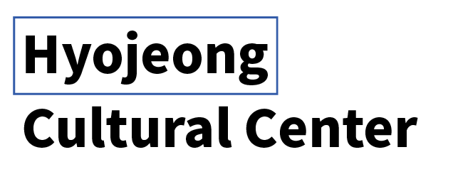 효정문화원 Hyojeong Cultural Center